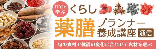 JREC薬膳